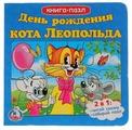 Умка Книга-пазл День рождения кота Леопольда (6 пазлов)