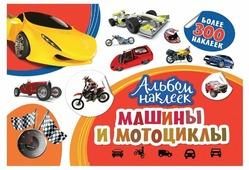 РОСМЭН Альбом наклеек Машины и мотоциклы (33093)