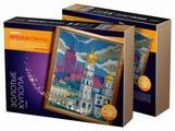Josephin Фреска-панно Города Золотые купола (427111)