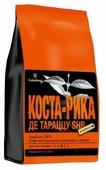 Кофе в зернах Gutenberg Коста Рика Де Тараццу SHB