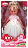 Интерактивная кукла Карапуз Полина. Невеста 33 см POLI-01-C-RU в ассортименте