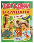 """Книжка с наклейками """"Загадки с наклейками в стихах. В зоопарке"""""""
