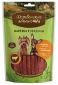 Лакомство для собак Деревенские лакомства для мини-пород Нарезка говядины