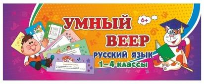 Набор карточек Учитель Умный веер. Русский язык. 1-4 классы 17x6 см 30 шт.