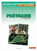 Набор карточек Мозаика-Синтез Мир в картинках. Рептилии и амфибии 29.5x21.5 см 8 шт.