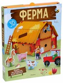 Machaon Кукольный театр-книга Ферма