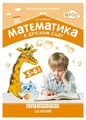 """Новикова В.П. """"ФГОС Математика в детском саду. Сценарии занятий c детьми 5-6 лет"""""""