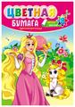 Цветная бумага Пони и принцесса Проф-Пресс, A4, 8 л., 8 цв.