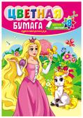 """Бумага цветная """"Пони и принцесса"""", 8 л, 8 цв, А4, скрепка (Проф-Пресс)"""