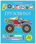 Книжка с наклейками Грузовики