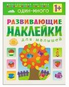 Книжка с наклейками Развивающие наклейки для малышей. Один-много