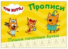 Три кота. Прописи. Пишем печатные буквы