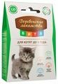 Витамины Деревенские лакомства ВИТА для котят до 1 года