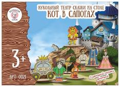 Большой слон Настольный театр Кот в сапогах (0021)