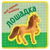 """Вилюнова В. А. """"Моя первая книжка. Лошадка"""""""