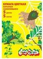 Цветная бумага бархатная самоклеящаяся Паучок Каляка-Маляка, A4, 5 л., 5 цв.