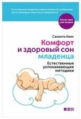 """Квин С. """"После трех уже поздно. Комфорт и здоровый сон младенца: Естественные успокаивающие методики"""""""