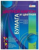 Набор цветного картона и цветной бумаги 1126-400 Бриз, A4, 26 л., 26 цв.