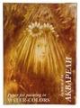Папка для акварели Лилия Холдинг Флора ПА3/10 42 х 29.7 см (A3), 200 г/м², 10 л.