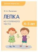 """Лычагина И.А. """"Детское творчество. Лепка из соленого теста с детьми 4-5 лет"""""""