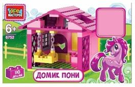 Конструктор ГОРОД МАСТЕРОВ Мультики BB-6752-R1 Домик с прозрачным пони