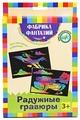 Гравюра Фабрика Фантазий Военная техника (220-47465) цветная основа