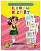Набор карточек Проф-Пресс Уроки для самых маленьких. Цифры и счёт (англ.) 22x17 см 16 шт.