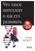 """Нисбетт Р. """"Что такое интеллект и как его развивать: Роль образования и традиций"""""""