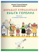 """Бернер Р.С. """"Большая кулинарная книга Городка"""""""