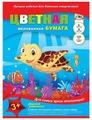 Цветная бумага мелованная Черепаха Апплика, A4, 6 л., 6 цв.