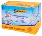 Влажные салфетки Курносики Для малышей