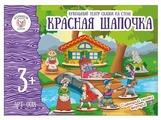 Большой слон Настольный театр Красная Шапочка (0018)
