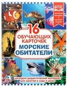 Набор карточек Умка Морские обитатели 21.8x16.7 см 16 шт.