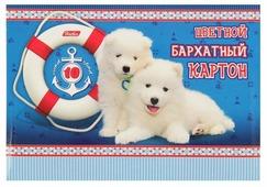 Цветной картон бархатный Два белых щенка Hatber, A5, 10 л., 10 цв.