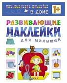 Книжка с наклейками Развивающие наклейки для малышей. В доме