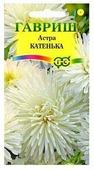 Семена Гавриш Астра Катенька 0,3 г
