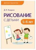 """Колдина Д. Н. """"Детское творчество. Рисование с детьми 5-6 лет"""""""