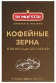 Кофейные зерна Di Maestri в шоколадной глазури, в блоке