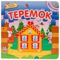 Мозаика-Синтез Книжка-игрушка с пазлами Играем в сказку. Теремок