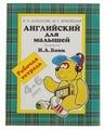 """Шишкова И. А. """"Английский для малышей. Рабочая тетрадь"""""""