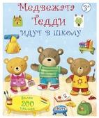 Книжка с наклейками Медвежата Тедди идут в школу