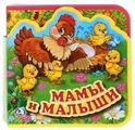 Умка Книжка EVA с пазлами Мамы и малыши