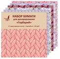 Цветная бумага двусторонняя для декорирования Paper Art Гербарий (6 дизайнов) Канц-Эксмо, 29х29 см, 12 л.