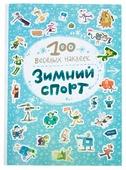 Зимний спорт (100 веселых наклеек), книга с многоразовыми наклейками