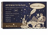 Botanika набор эфирных масел Ароматерапия Королева ночи