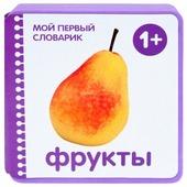 """Краснушкина Е. Е. """"Мой первый словарик. Фрукты"""""""