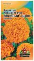 Семена Гавриш Удачные семена Бархатцы прямостоячие Пляжный сезон (Тагетес) 0,3 г