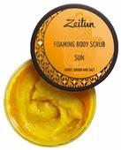 Zeitun Пенящийся скраб для тела Солнце