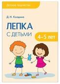 """Колдина Д. Н. """"Детское творчество. Лепка с детьми 4-5 лет"""""""