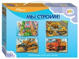 Набор пазлов Step puzzle Baby Step Мы строим! (70123)